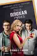 Фильм Bad Teacher