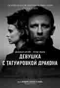 Фильм The Girl with the Dragon Tattoo