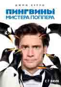 Фильм Mr. Popper*s Penguins