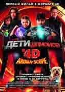 Фильм Spy Kids: All the Time in the World in 4D