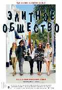 Фильм The Bling Ring